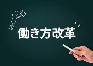 https://mag.jws-japan.or.jp/work/kaikaku-yukyu/